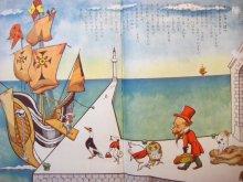 他の写真1: 【キンダーブック】坂元彦太郎/武井武雄「どりとるせんせい」1958年