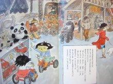 他の写真2: 【こどものとも】ねじめ正一/井上洋介「あーちゃんちはパンやさん」1986年
