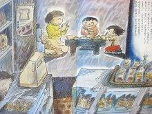 他の写真1: 【こどものとも】ねじめ正一/井上洋介「あーちゃんちはパンやさん」1986年