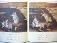 他の写真1: マルシャーク/レーベジェフ「ねずみのぼうや」1976年