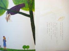他の写真3: 【こどものくに】あまんきみこ/安井淡「あかいくつ」1970年 ※旧版