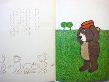 他の写真1: 【こどものくに】あまんきみこ/安井淡「あかいくつ」1970年 ※旧版