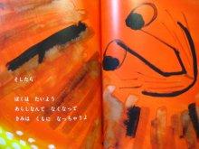 他の写真3: 【新品/新刊】 きくちちき「ぼくだよ ぼくだよ」2013年