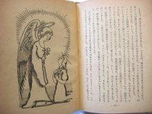 他の写真3: 大畑末吉/武井武雄「アンデルセン傑作童話集 世界童話名作集5」1951年