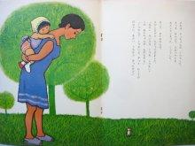 他の写真2: 【こどものくに】あまんきみこ/安井淡「あかいくつ」1970年 ※旧版