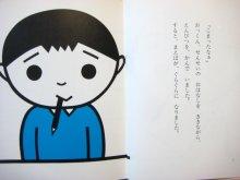 他の写真1: 東君平「ねずみのてがみ 〜 がんばれおっくん1ねんせい」1983年