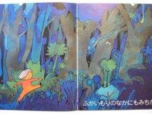 他の写真2: 【かがくのとも】五味太郎「みち」1973年