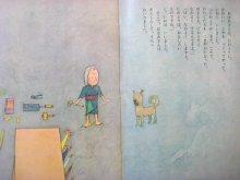 他の写真1: 【こどものとも】石井桃子/山中春雄「いぬとにわとり」1960年
