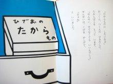 他の写真2: 東君平「ねずみのてがみ 〜 がんばれおっくん1ねんせい」1983年