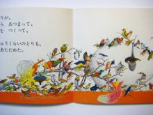 他の写真2: 【こどものとも】チャペック/三好碩也「てんからふってきたたまごのはなし」1962年
