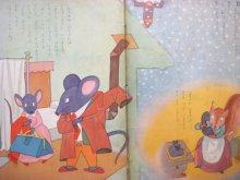他の写真1: 【こどものとも】中川正文/永井保「ねずみのおいしゃさま」1957年 ※旧版