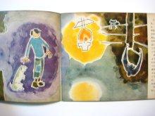 他の写真1: 【こどものとも】串田孫一「ひとりでやまへいったケン」1961年