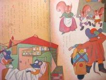 他の写真3: 【こどものとも】中川正文/永井保「ねずみのおいしゃさま」1957年 ※旧版