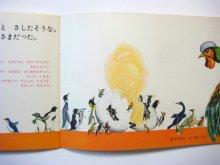 他の写真3: 【こどものとも】チャペック/三好碩也「てんからふってきたたまごのはなし」1962年