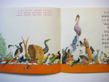 他の写真1: 【こどものとも】チャペック/三好碩也「てんからふってきたたまごのはなし」1962年