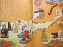 他の写真2: 【こどものとも】中川正文/永井保「ねずみのおいしゃさま」1957年 ※旧版