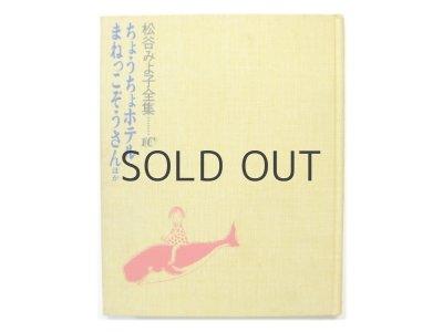 画像2: 松谷みよ子全集10/中谷千代子「ちょうちょホテル まねっこぞうさんほか」1972年