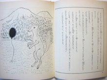 他の写真2: 松谷みよ子全集10/中谷千代子「ちょうちょホテル まねっこぞうさんほか」1972年