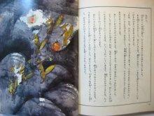 他の写真3: 松谷みよ子全集4/丸木俊「黒ねこ四代 火星のりんごほか」1972年