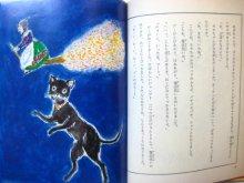 他の写真1: 松谷みよ子全集10/中谷千代子「ちょうちょホテル まねっこぞうさんほか」1972年