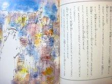 他の写真1: 松谷みよ子全集9/赤星亮衛「ヤッホーさそりくん クーとジャムほか  」1972年
