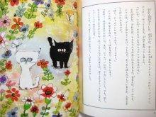 他の写真3: 松谷みよ子全集9/赤星亮衛「ヤッホーさそりくん クーとジャムほか  」1972年