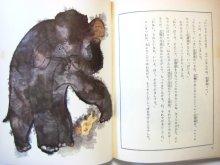 他の写真1: 松谷みよ子全集4/丸木俊「黒ねこ四代 火星のりんごほか」1972年