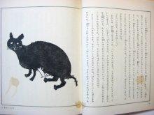 他の写真2: 松谷みよ子全集4/丸木俊「黒ねこ四代 火星のりんごほか」1972年