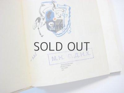 画像4: 【ロシアの絵本】マイ・ミトゥーリチ「Питер Пэн」1971年 ※ピーターパン