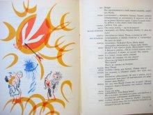 他の写真2: 【ロシアの絵本】マイ・ミトゥーリチ「Питер Пэн」1971年 ※ピーターパン