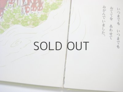 画像2: 大関尚之/瀬川康男「おしゃかさま」1967年