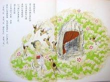 他の写真3: 大関尚之/瀬川康男「おしゃかさま」1967年