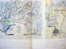 他の写真2: 【学研おはなしえほん】ミラ・ローベ/尾崎真吾「ぞうのえりまちへいく」1979年