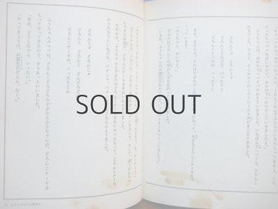 画像5: 松谷みよ子全集10/中谷千代子「ちょうちょホテル まねっこぞうさんほか」1972年