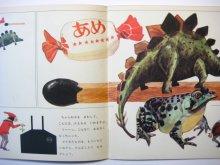 他の写真2: 【かがくのとも】安野光雅「ふしぎなきかい」1971年 ※初版/旧版