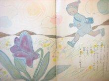 他の写真1: 【こどものとも】野上彰/渡辺三郎「はるですよ」1957年