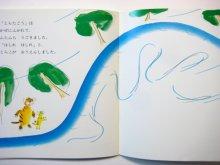 他の写真3: 【こどものとも年少版】中川李枝子/中川宗弥「とらたとヨット」1995年