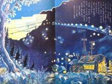 他の写真3: 【こどものとも】加古里子「だむのおじさんたち」1959年 ※初版/旧版
