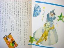 他の写真3: 【こどものとも】初山滋「マッチうりのしょうじょ」1989年