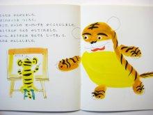 他の写真1: 【こどものとも年少版】中川李枝子/中川宗弥「とらたとヨット」1995年