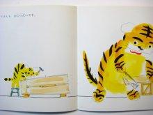 他の写真2: 【こどものとも年少版】中川李枝子/中川宗弥「とらたとヨット」1995年