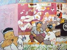 他の写真2: 【こどものとも】加古里子「だむのおじさんたち」1959年 ※初版/旧版