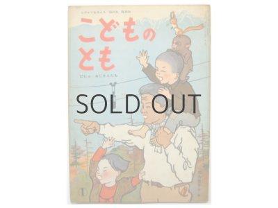 画像1: 【こどものとも】加古里子「だむのおじさんたち」1959年 ※初版/旧版