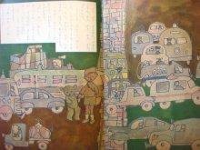 他の写真3: 【こどものとも】野上彰/渡辺三郎「はるですよ」1957年