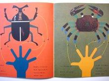 他の写真2: 【かがくのとも】西内久典/安野光雅「かずくらべ」1969年