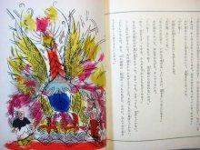 他の写真3: 松谷みよ子全集8/瀬川康男「まえがみ太郎」1972年
