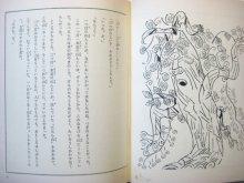 他の写真2: 松谷みよ子全集8/瀬川康男「まえがみ太郎」1972年