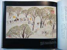 他の写真1: 安野光雅「繪本三國志」2008年