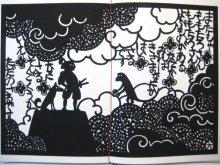 他の写真2: 安野光雅「昔咄きりがみ桃太郎」1973年