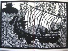 他の写真3: 安野光雅「昔咄きりがみ桃太郎」1973年